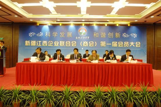 新疆江西商会第一届会员大会主席台